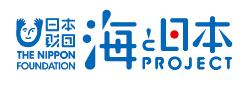 日本財団 海と日本PROJECT