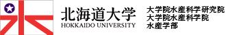 北海道大学大学院水産科学研究院・大学院水産科学院・水産学部